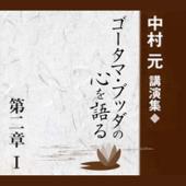 中村元講演集『ゴータマ・ブッダの心を語る』第ニ章 I テーラガーター・テーリーガーター ―仏弟子の告白・尼僧の告白―