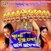 Swami Duijana Rama Ravana - EP