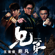 """Outstanding (From """"Fist Fight"""") - Vincent Wong"""