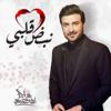 Majid Almohandis - Nabd Qalby artwork