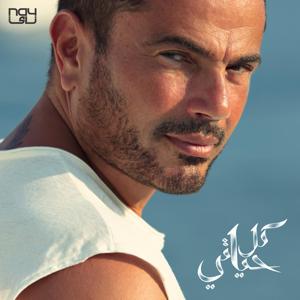 Amr Diab - Kol Hayaty