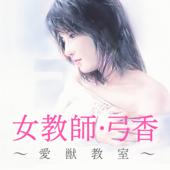 女教師・弓香〜愛獣教室〜
