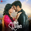 Tu Thithe Asave Original Motion Picture Soundtrack EP
