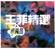 執迷不悔 (國) - Faye Wong