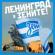 В Зените - Ленинград