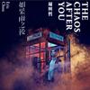 Eric Chou - Unbreakable Love artwork