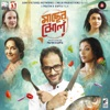 Bangali Maacher Jhol From Maacher Jhol Single