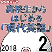 NHK 高校生からはじめる「現代英語」 2018年2月号