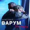 Anzhelika Varum & Leonid Agutin - На паузу artwork