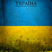 Україна - EP