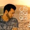 Kol Youm Yehlaw
