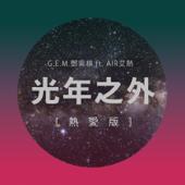 L.Y.A. (feat. Air) [熱愛版] - G.E.M.