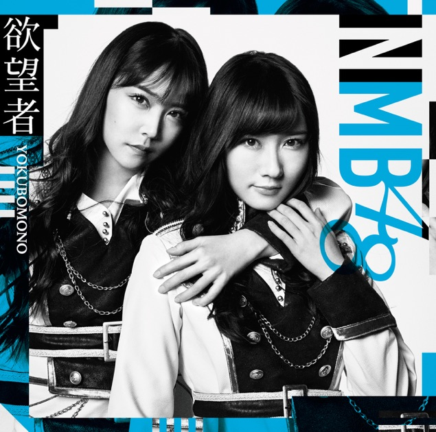 NMB48 – 誤解/矢倉楓子 白間美瑠 – Single [iTunes Plus M4A] | iplusall.4fullz.com
