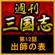 週刊 三国志「第12話 出師の表」 - 吉川英治