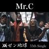 Mr.C - Single ジャケット写真