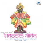 Pandharichi Chandrabhaga