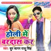 Holi Me Bardas Kara Single