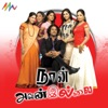 Naan Avanillai Original Motion Picture Soundtrack EP