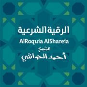 الرقية الشرعية للشيخ أحمد الحواشي - Ahmad Al Hawashi - Ahmad Al Hawashi