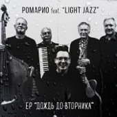 Дождь до вторника (feat. Light Jazz)