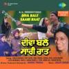 Diva Bale Saari Raat (Original Motion Picture Soundtrack)