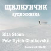 Щелкунчик (аудиосказка)