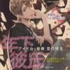 ほしのいずほ - 年下彼氏 アイドル 桜樹空の場合 アートワーク