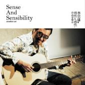 李宗盛的理性與感性作品音樂會