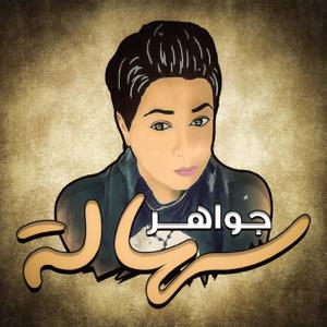 Jawaher - Sahaleh