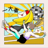 ポルカドットスティングレイ - 一大事 - EP artwork