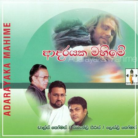Adarayaka Mahime | ආදරයක මහිමේ Album by Charles Thomas, Stanley Peiris & Lesley Thom