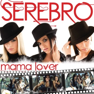 Mama Lover (Special Version) - EP
