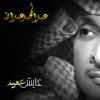 Aayesh Saeed - Abdul Majeed Abdullah