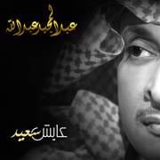 Aayesh Saeed - Abdul Majeed Abdullah - Abdul Majeed Abdullah