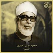 The Holy Quran - Shaykh Al-Husary - Shaykh Al-Husary