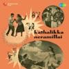 Kathalikka Neramillai (Original Motion Picture Soundtrack)