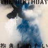 Dakishimetai - Single ジャケット写真