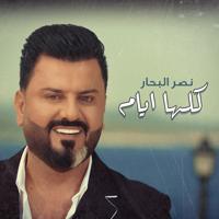 Download Mp3 Naser Albhar - Kelha Ayam - Single