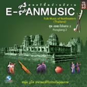 ชุด อมตะโปงลาง 2 - Folk Music of Northeastern Thailand, Vol. 13