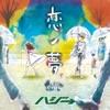 Koino Yume (feat. Erica) - Single ジャケット写真