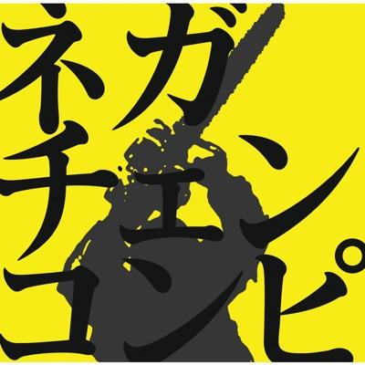Negachencompi Negative Happy Chainsaw Edge Official Compilation Album - 10-FEET