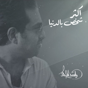 Akthar Shakhs Beldonia - Rashed Al Majid - Rashed Al Majid