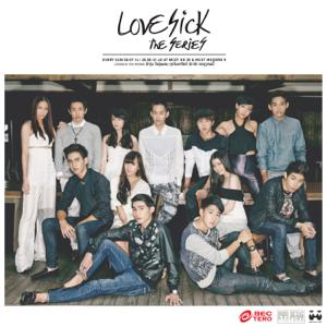 Various Artists - LOVE SICK