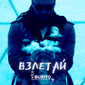 Взлетай (Radio Edit) - Burito