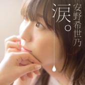 Sayonara Soleil - Kiyono Yasuno