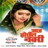 Aaj Hoshil Navari