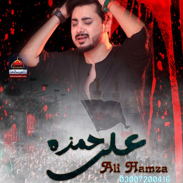 ‎Mola Manzor Kar Ay Dua - Single by Ali Hamza