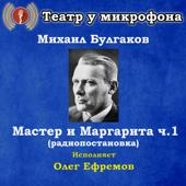 Михаил Булгаков: Мастер и Маргарита, часть 1 (Pадиопостановка)