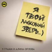 Ласковый зверь (feat. Alina Orlova) - 9 Gramm