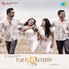 Natpadhigaram - 79 (Original Motion Picture Soundtrack) - EP